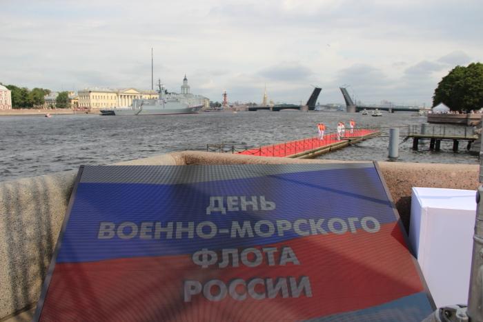 Главный военно-морской парад в Санкт-Петербурге