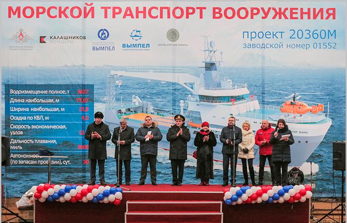 Закладка морского транспорта вооружения 15.03.2018