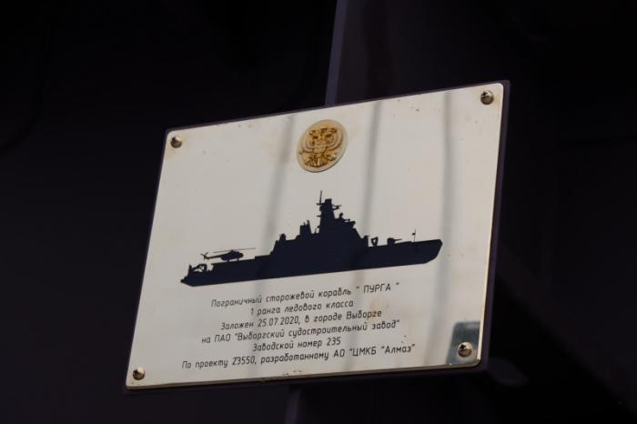 لوحة مركبة لسفينة بليزارد