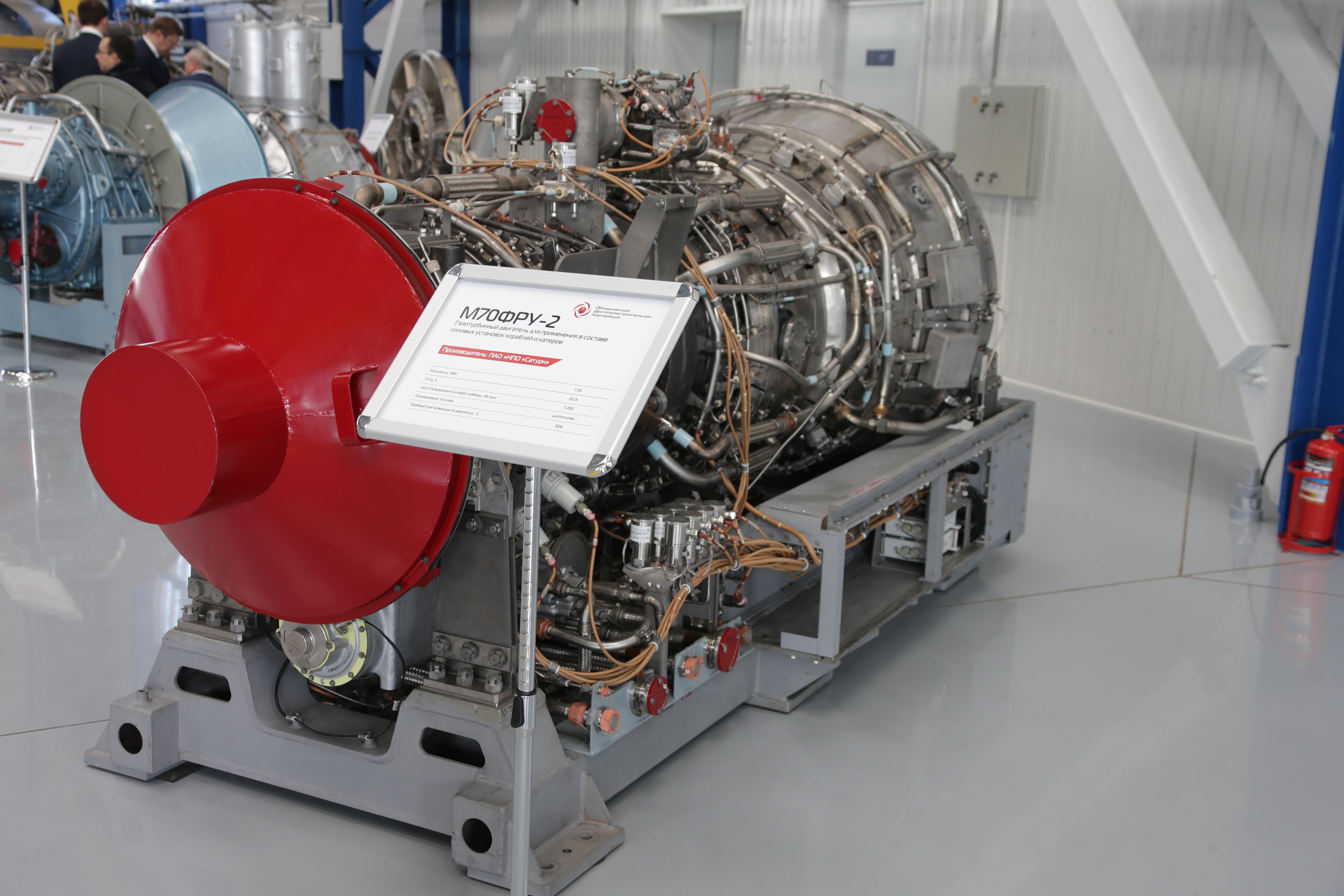 РФ заменит украинские двигатели для военных кораблей к 2020г