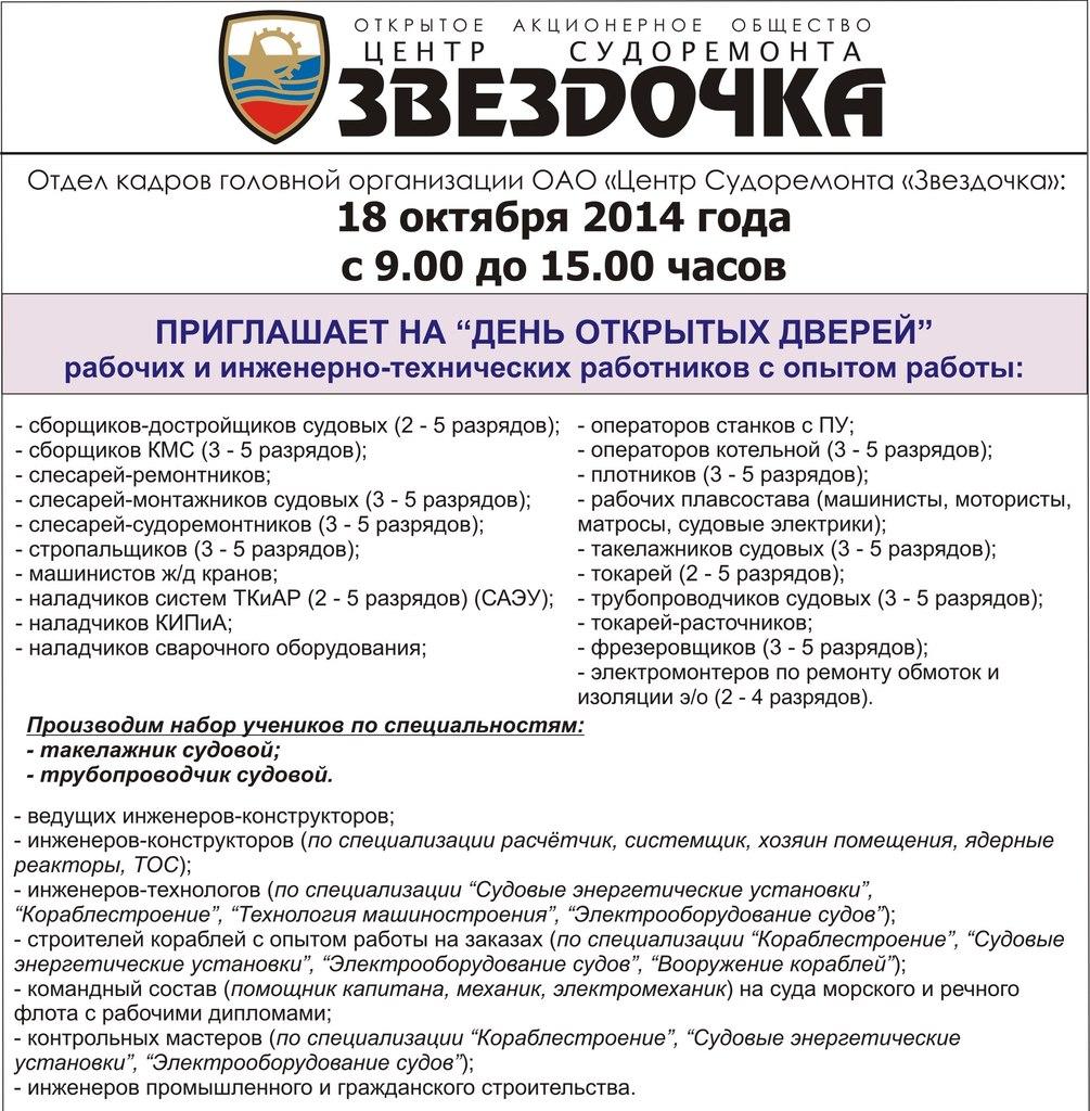 В банке вакансий заявки от 200 крупных и мелких предприятий и организаций